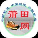 莆田鞋官网app