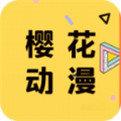 樱花动漫app应用