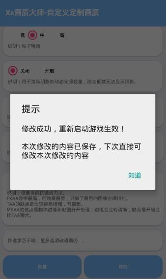 lx画质助手梦子辰官网版