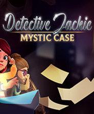 侦探杰姬神秘案件