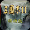 三国志11最新版手机版