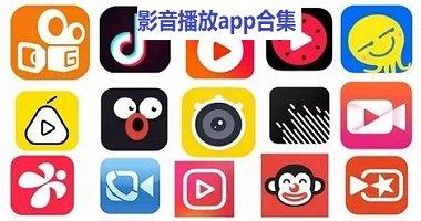 影音播放app合集