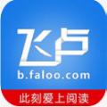 2021飞卢小说免费版