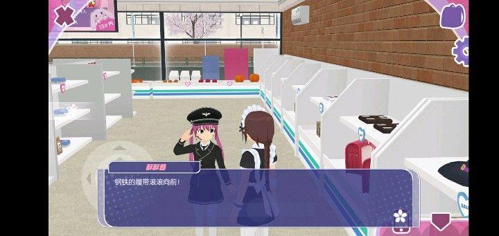 少女都市3d中文版游戏无限金币