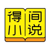 得间小说精简版