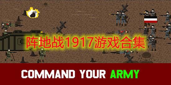 阵地战1917游戏合集
