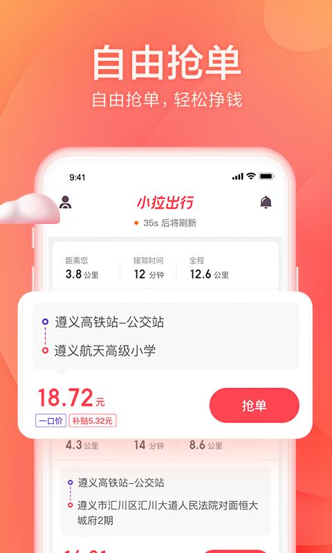 小拉出行app