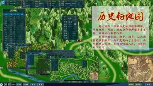 中华三国志8