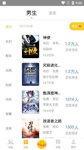 全民小说app官网版下载