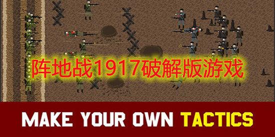 阵地战1917破解版游戏