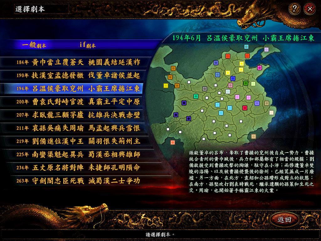 三国志9移植安卓版