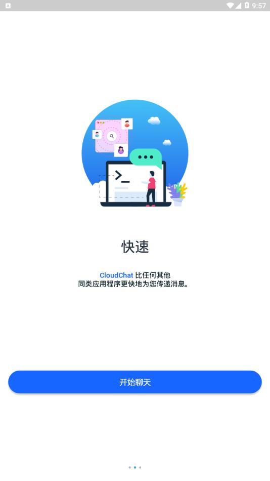 cloudchat中文版