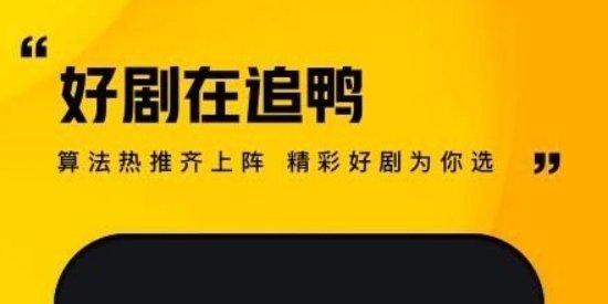 追鸭影视app大全