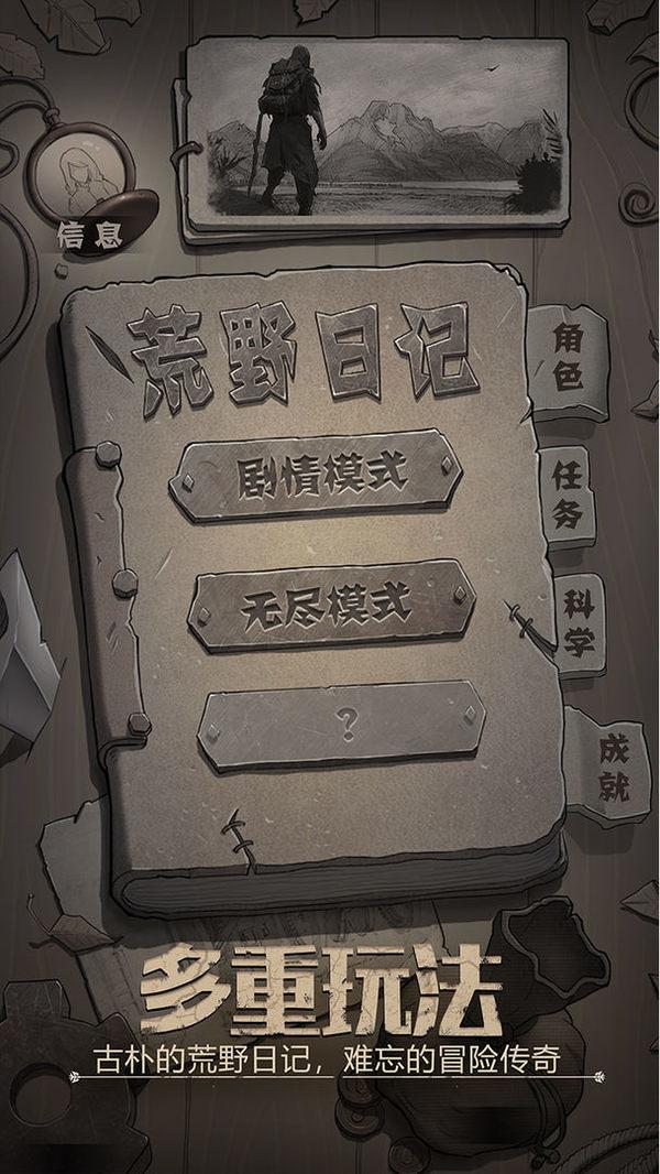 荒野日记最新内购破解版