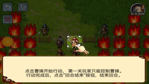三国志曹操传经典版下载