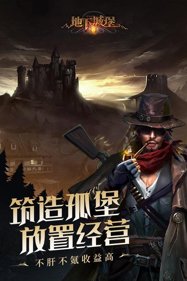 地下城堡2黑暗觉醒免费版