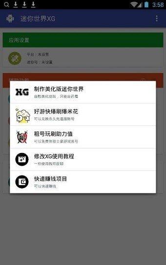 迷你世界xg助手(黑科技)