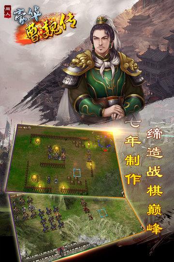 豪华曹魏传2014安卓版