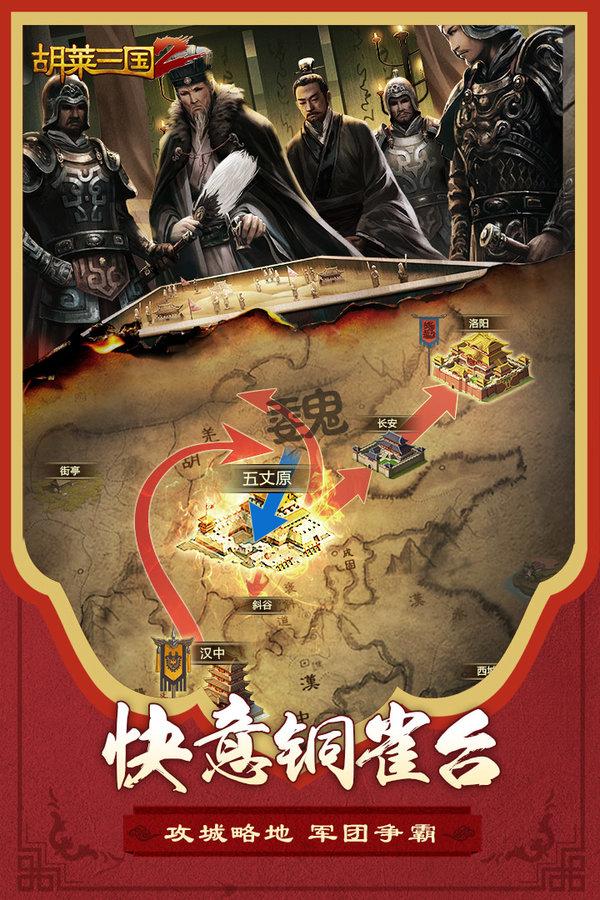 胡莱三国2