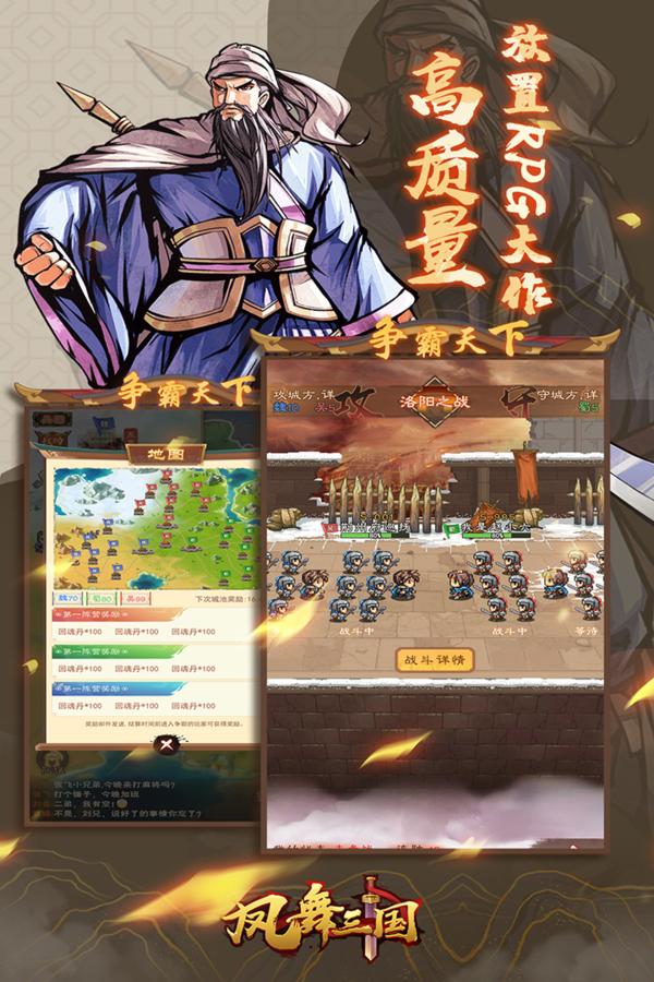 凤舞三国手机版