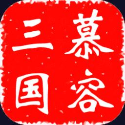 慕容三国威力加强版x8中文版