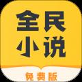 全民小说免费版