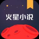 火星小说免费版