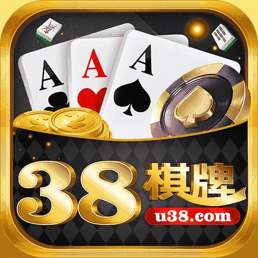 38棋牌手游