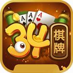 34棋牌官网最新版