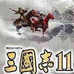 三国志11加强典藏版