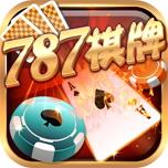 787棋牌手机版官网