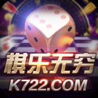 棋乐无穷k722