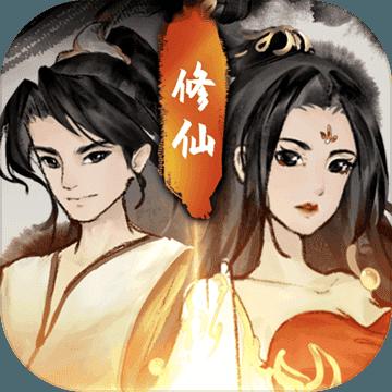 逍遥仙剑传最新破解版