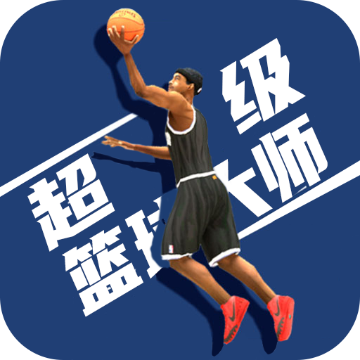 超级篮球大师最新版