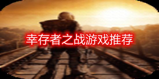 幸存者之战游戏推荐