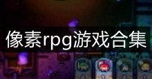 像素rpg游戏合集