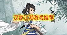 汉家江湖游戏推荐