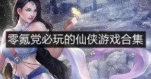 零氪党必玩的仙侠游戏合集