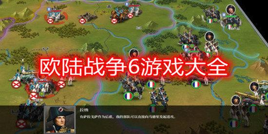 欧陆战争6游戏大全