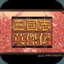 三国志英杰传中文手机版