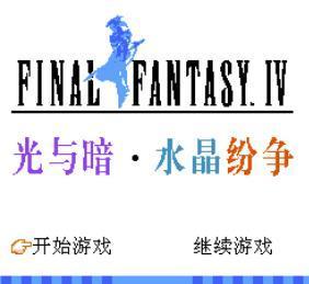 fc最终幻想4攻略秘籍-最终幻想4图文攻略