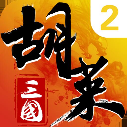 胡莱三国2手游最新版
