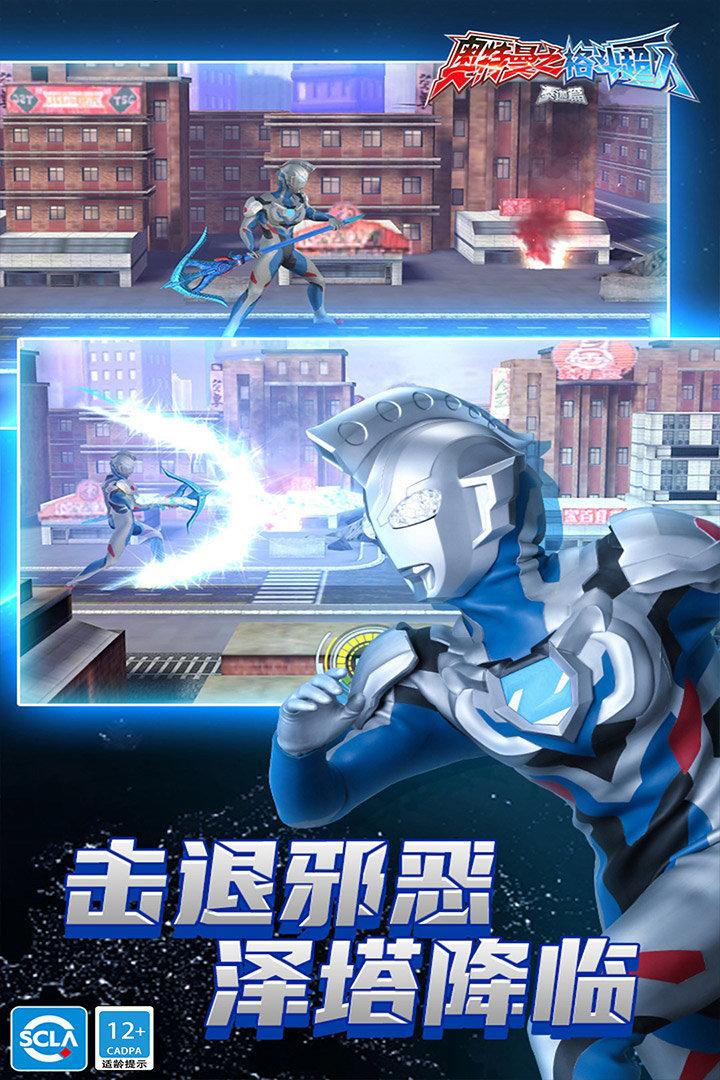 奥特曼之格斗超人安卓版