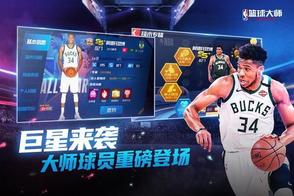 NBA篮球大师官方版最新