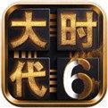 三国大时代6游戏