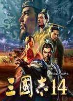三国志14单机版中文版