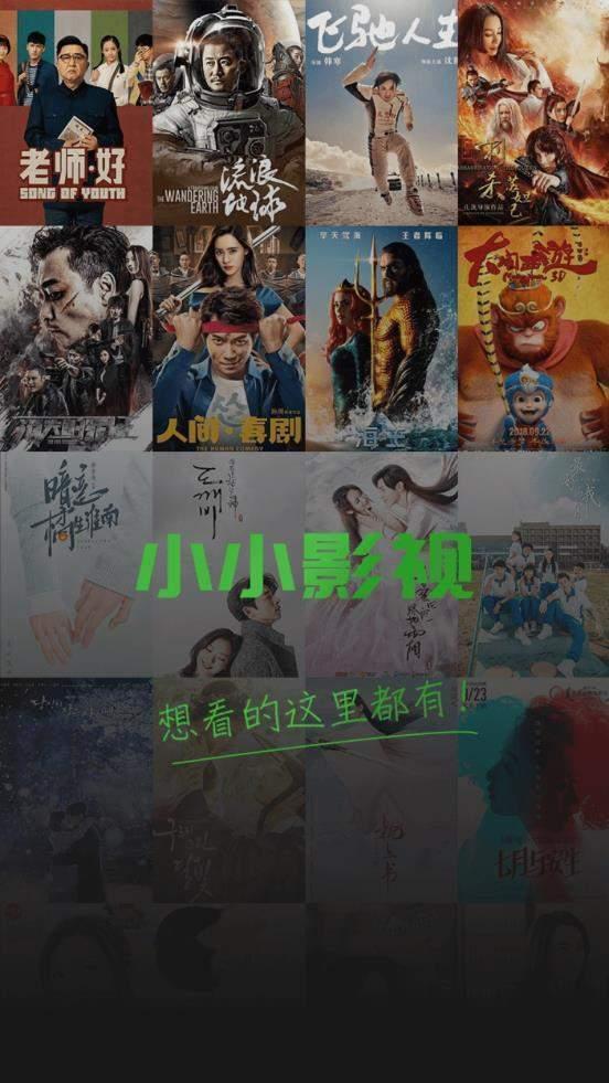 小小影视正式版免费app下载-小小影视官方下载最新版2021