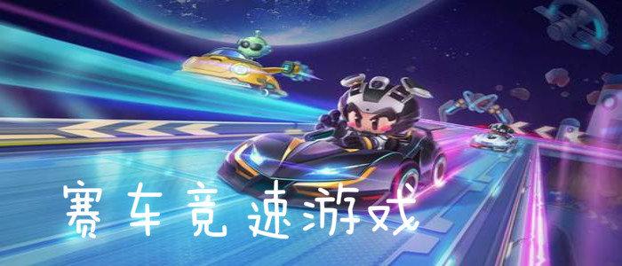 赛车竞速游戏