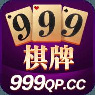 999棋牌娱乐