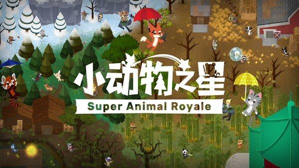 小动物之星手机版下载-小动物之星中文手机版v0.30.0下载